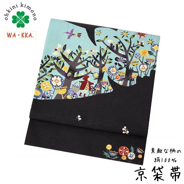 京袋帯 正絹 WAKKA 日本製 袋名古屋帯 (キャ~!!/水色) 赤ずきん 狼 オオカミ 3m75cm 袋帯 帯 sb1822