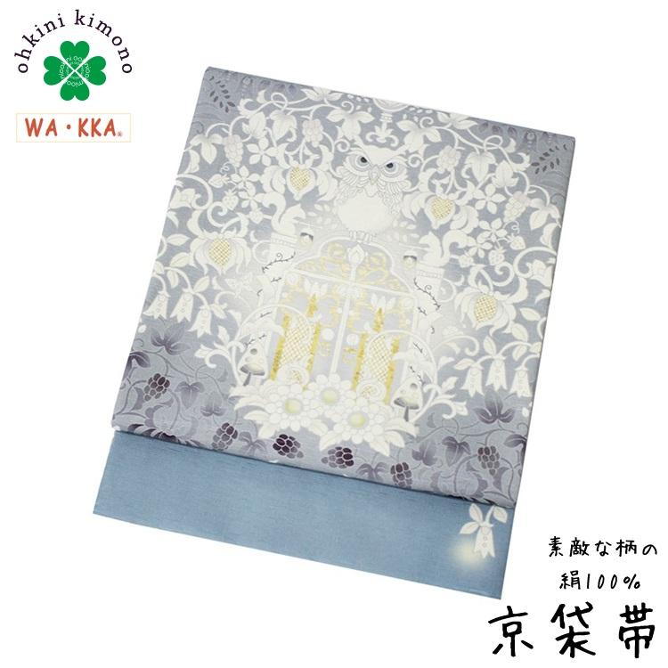 京袋帯 正絹 WAKKA 日本製 袋名古屋帯 (森の番人/白夜) 梟 ふくろう 3m75cm 袋帯 帯 sb1861