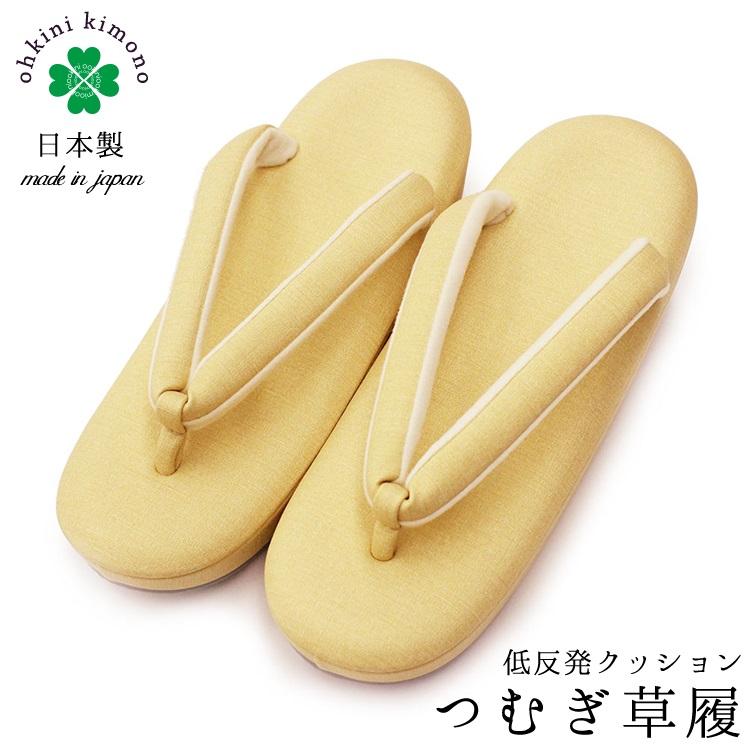草履 低反発クッション つむぎ草履 日本製 紬 小判型 広幅 防水加工 (NO,2/ベージュ) M/L レディース 婦人 ぞうり お取寄せ