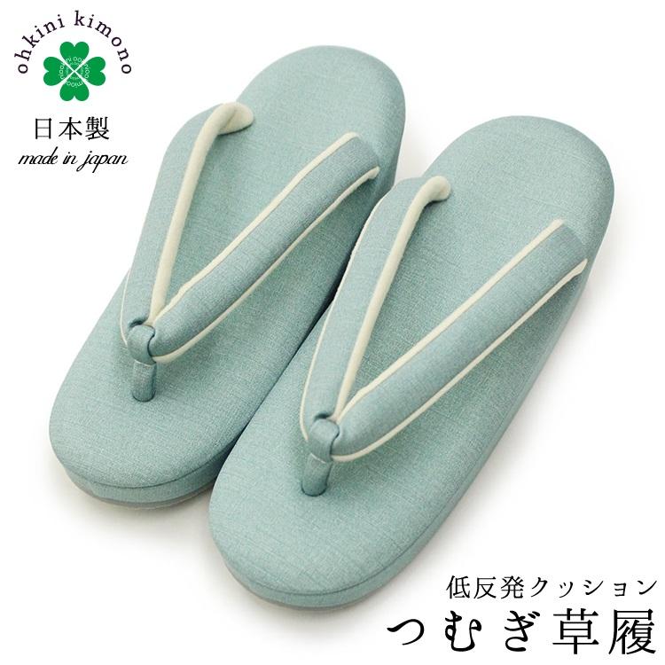 草履 低反発クッション つむぎ草履 日本製 紬 小判型 広幅 防水加工 (NO,6/アイスグリーン) M/L レディース 婦人 ぞうり お取寄せ