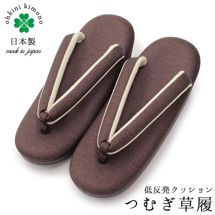 草履 低反発クッション つむぎ草履 日本製 紬 小判型 広幅 防水加工 (NO,9/チョコレートブラウン) M/L レディース 婦人 ぞうり お取寄せ