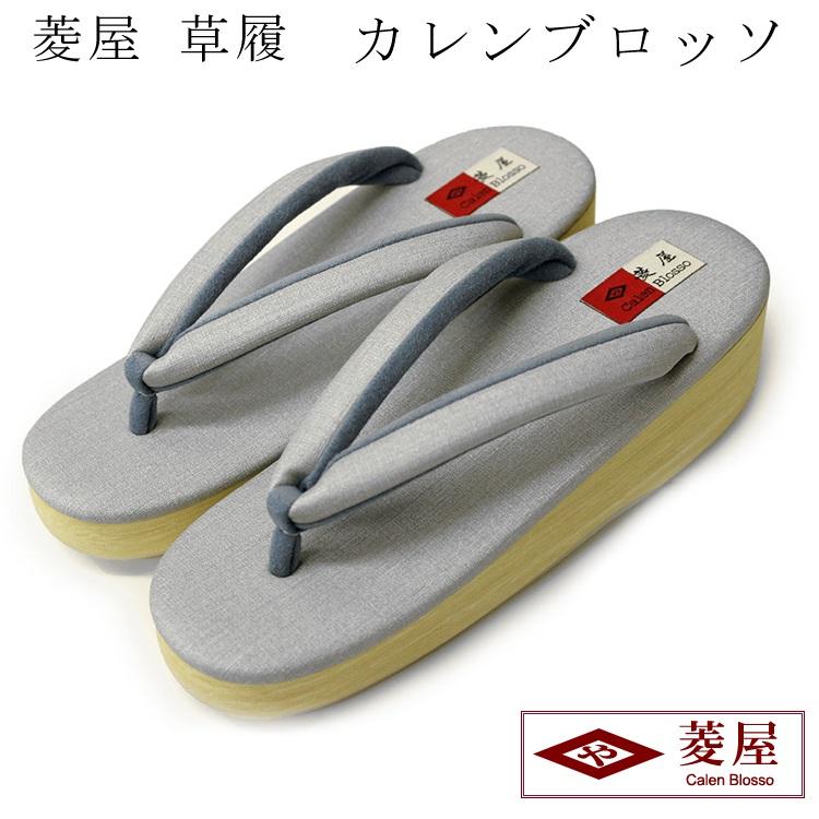 カレンブロッソ CalenBlosso カフェぞうり 菱屋 高台 (グレー 灰 水色) 日本製 M/Lサイズ 厚底 モダン