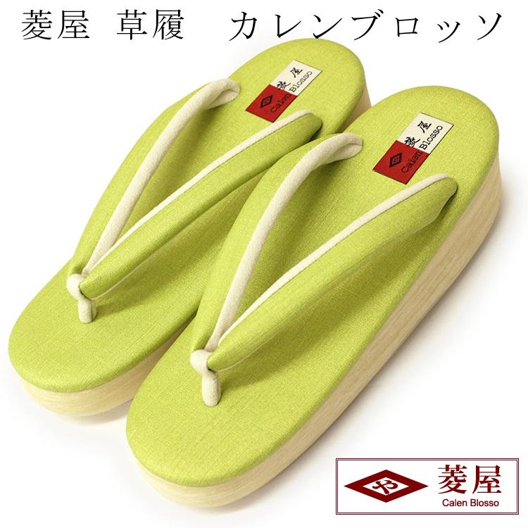 カレンブロッソ CalenBlosso カフェぞうり 菱屋 高台 (レタスグリーン 黄緑) 日本製 M/Lサイズ 厚底 モダン