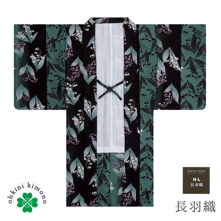 羽織 レディース 長羽織 H.L アッシュエル 洗える フリーサイズ 羽織紐付 (黒 青緑 すずらん) haori206 コート 着物 小紋 普段着 お取寄せ