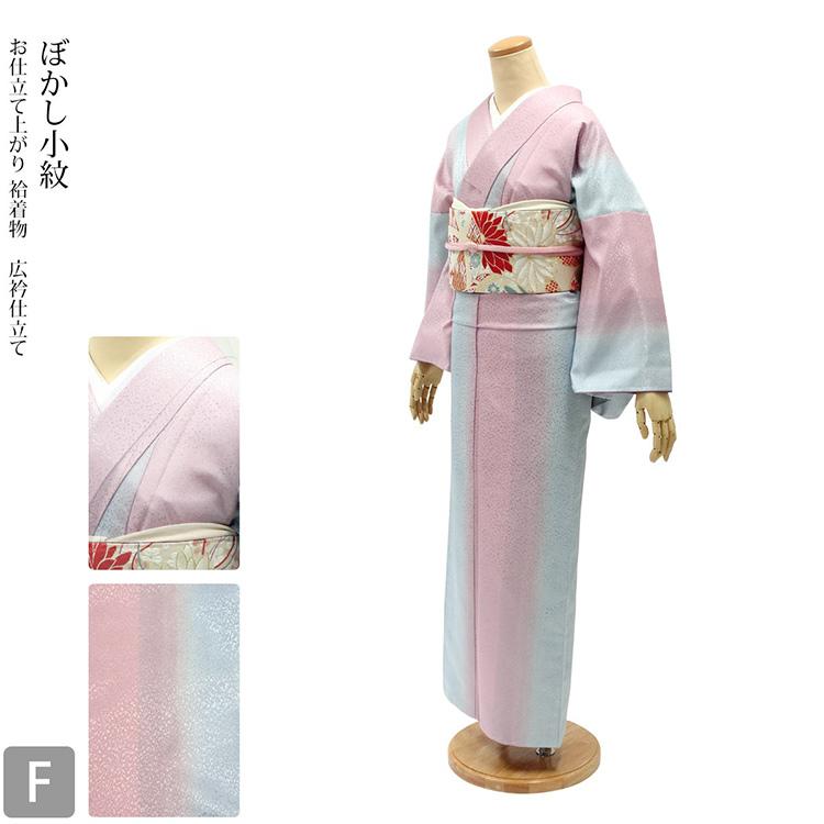 袷着物 国産 レディース Fサイズ フリーサイズ(ピンク 水色 ぼかし) 広衿仕立て 袷 着物 きもの 踊り 友禅染め 国内染め 日本製 女性 kyt