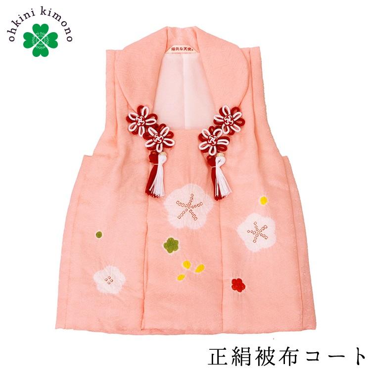 被布コート 単品 正絹 日本製 絞り 花 (ピンク) 七五三 雛祭 三歳 七五三 被布 女児 女の子 着物 お取寄せ