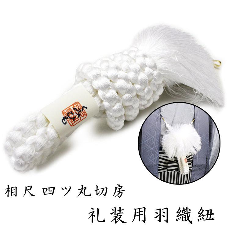 羽織紐 男 メンズ 礼装用 丸組羽織紐 (ホワイト/白) 日本製 相尺 切房 小坪 S環付き [2510] wku 男性 着物 男物 羽織 紋付 はおりひも