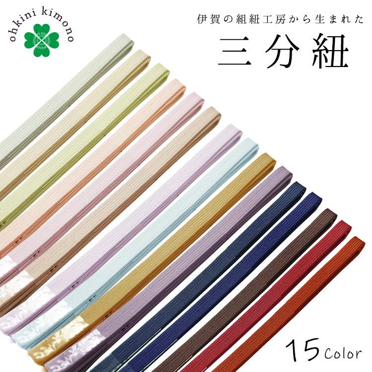 豊富な無地15カラーで様々なコーディネート 正絹三分紐 三分紐 レディース 日本製 全15色 三分締め 三分組紐 帯締め 帯締 お求めやすく価格改定 女性 D 伊賀組紐 メール便可 wku 割り引き
