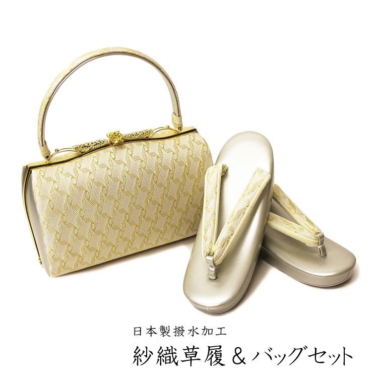 草履バッグセット 紗織 レディース パールトーン加工 日本製 草履 バッグ セット (幾何学格子/台:シルバー) フリーサイズ 女性 着物 きもの 帯地 国産 撥水