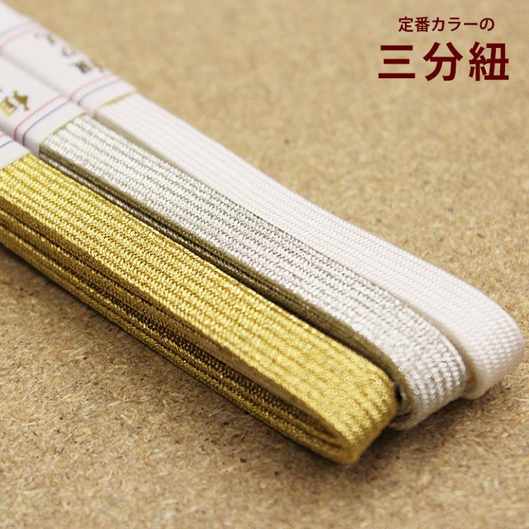 定番の白 金 銀 シンプル正絹三分紐 正規逆輸入品 三分紐 レディース 礼装 日本製 正絹三分紐 白 三分組紐 wku メール便可 D 女性 三分締め 限定品 帯締め 全3色 帯締