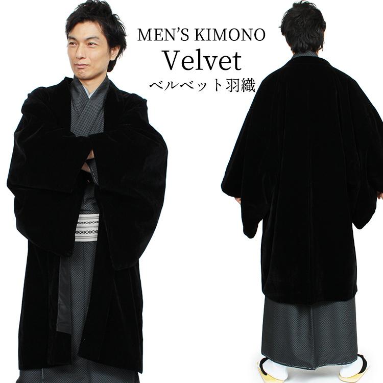 ベルベット羽織 メンズ 冬 ベルベット 羽織 ブラック 黒 Mサイズ Lサイズ LLサイズ 着物 キモノ きもの 和装 コート アウター 紳士 男性 ベロア kyt