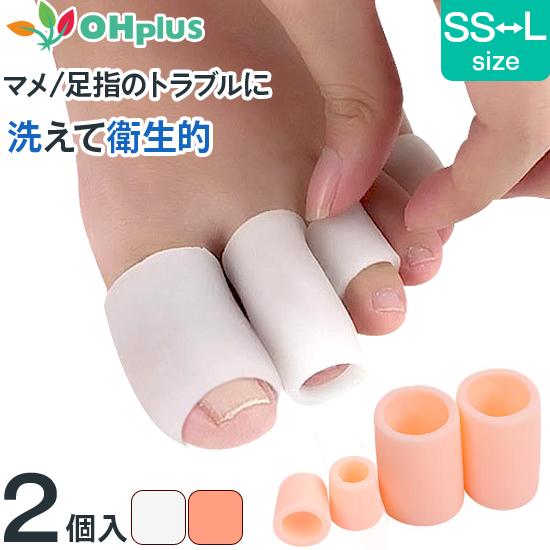 タコ 痛い の 指 足