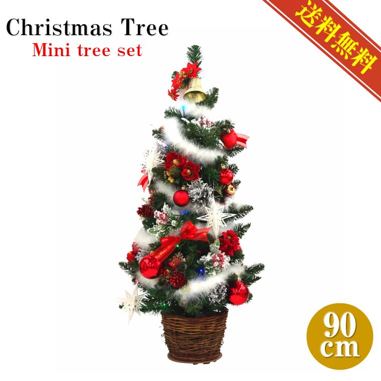ミニクリスマスツリーセット90cm レッド【バスケットツリー/送料無料/LEDライト】
