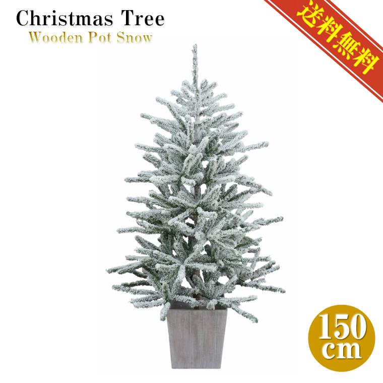 ウッドポットスノークリスマスツリー150cm【北欧ツリー/送料無料】
