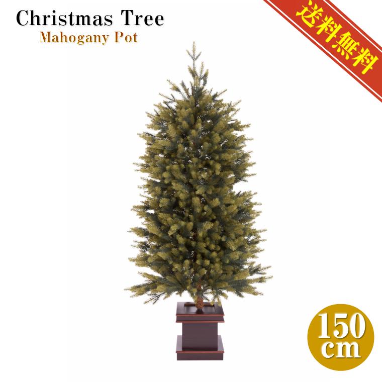 クリスマスツリー150cm【マホガニー木製ポットPEツリー/クリスマス】