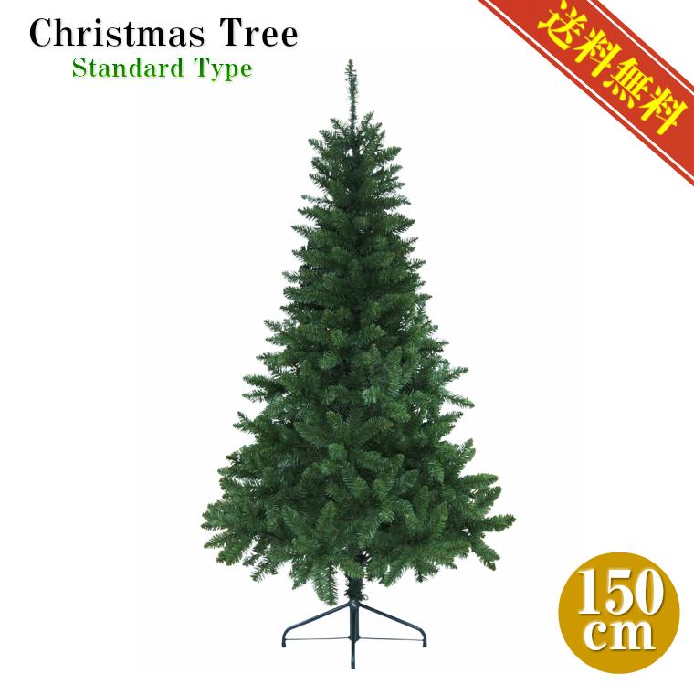 スタンダードクリスマスツリー150cm【オーナメント用ツリー/送料無料】