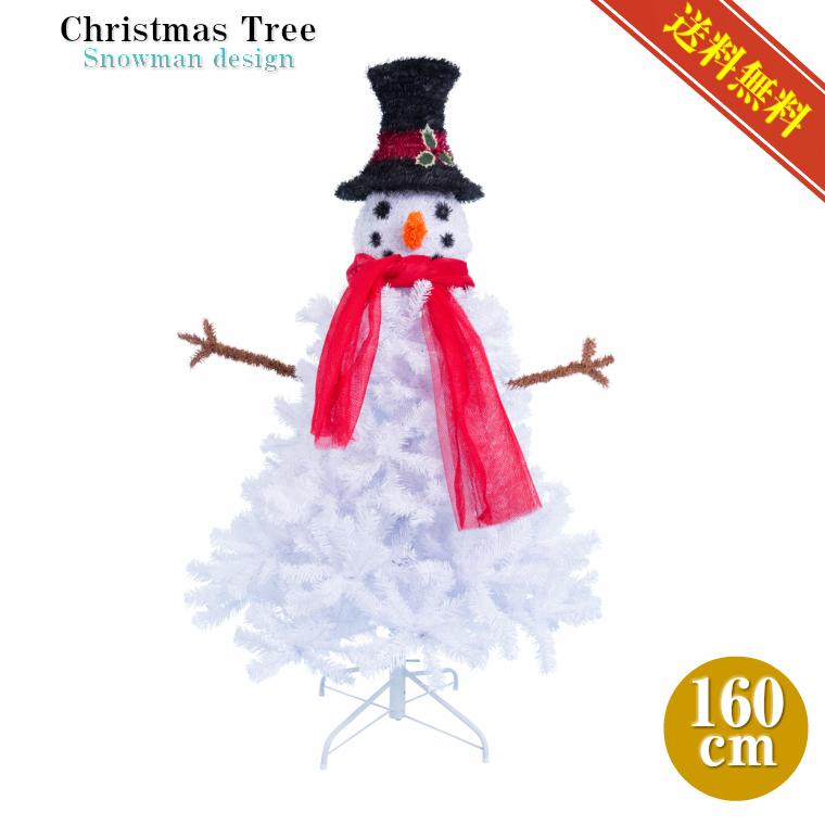 クリスマスツリー160cm【スノーマンツリー/送料無料】