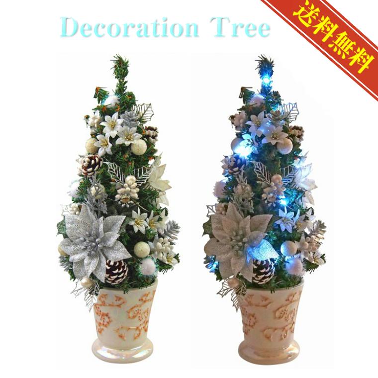 LEDミニクリスマスツリー35cmシルバー【卓上ツリー/ミニツリー/LEDセラミックポットツリー/送料無料】