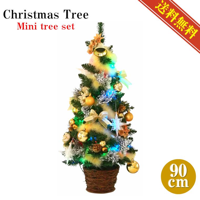 ミニクリスマスツリーセット90cm ゴールド【バスケットツリー/送料無料/LEDライト】