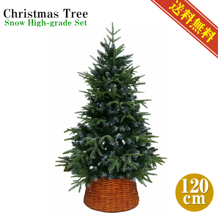 【北欧ツリー】スノーハイグレードクリスマスツリー120cmセット【送料無料】