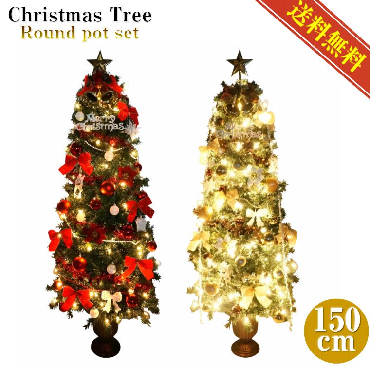 クリスマスツリーセット150cmレッド/ホワイト ゴールド/ブラウン【ラウンドポットツリー/デコレーションセット/送料無料】