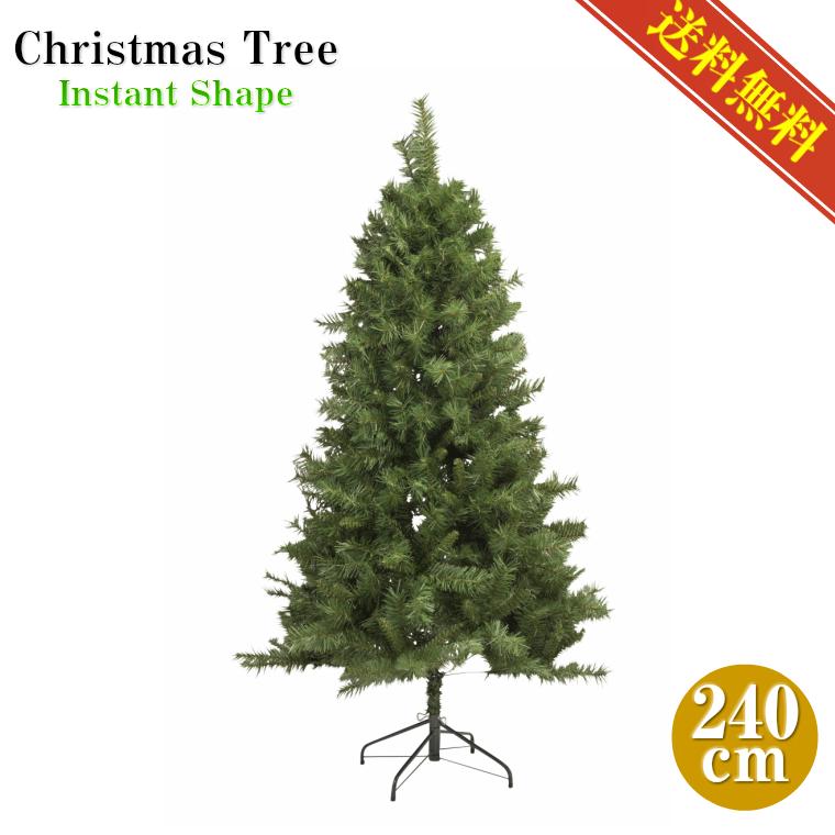 クリスマスツリー240cm【形状記憶/カナディアンツリー/送料無料】