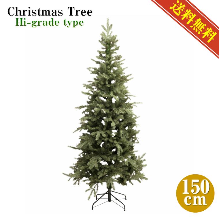 クリスマスツリー150cm【ハイグレードツリー/送料無料】