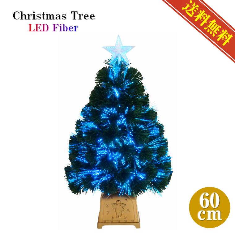クリスマスファイバーツリー60cm グリーン【クリスマスツリー/ファイバーツリー/送料無料】