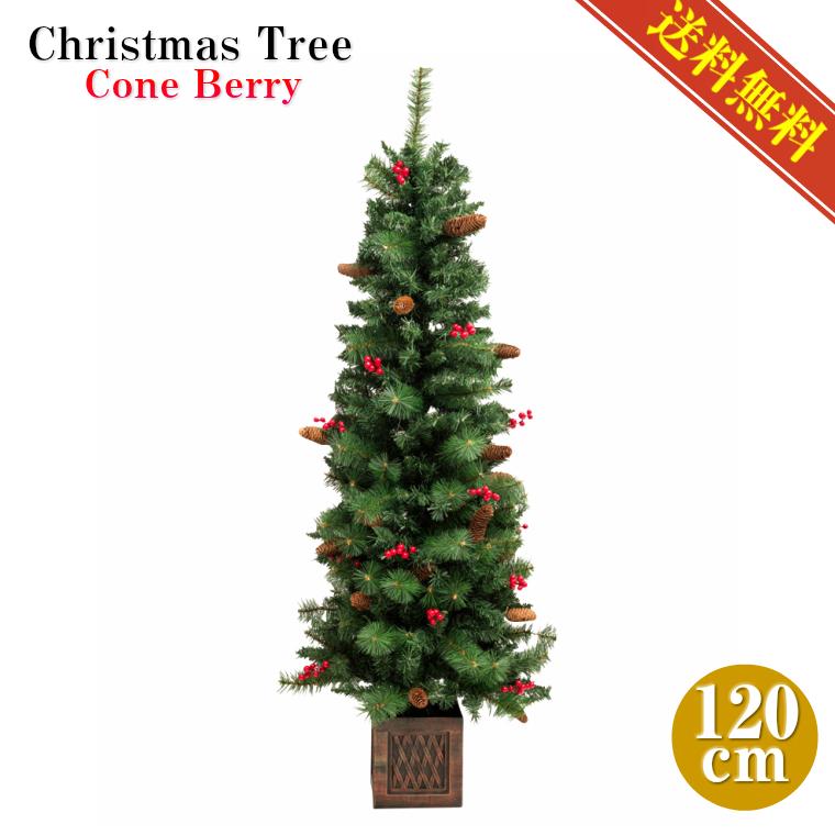 クリスマスツリー120cm【コーンベリーツリー/送料無料】