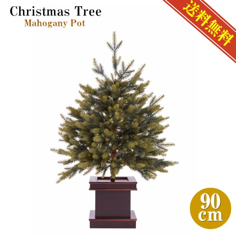 クリスマスツリー90cm【ミニツリー/マホガニー木製ポットPEツリー/送料無料】