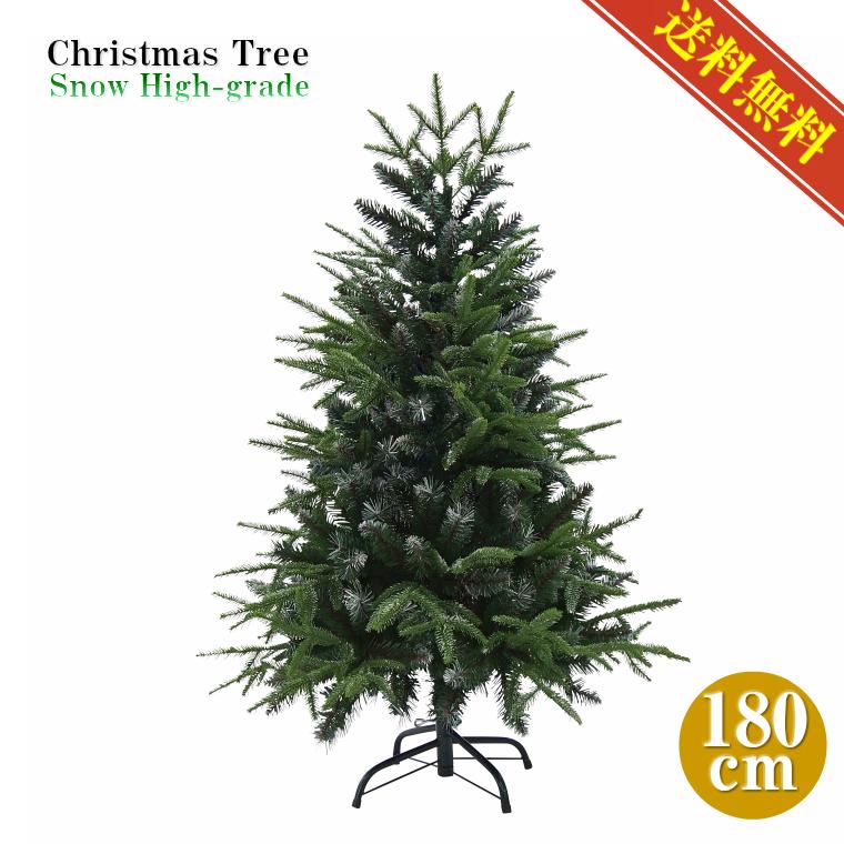 【割引クーポン有り/北欧ツリー】スノーハイグレードクリスマスツリー180cm【送料無料】【endsale_18】