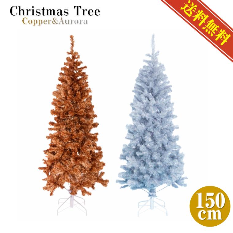 クリスマスツリー150cmコパーゴールド/オーロラシルバー【コパーゴールドツリー/オーロラシルバーツリー/送料無料】