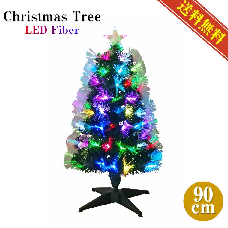 レインボークリスマスファイバーツリー90cm 【クリスマスツリー/ファイバーツリー/送料無料】