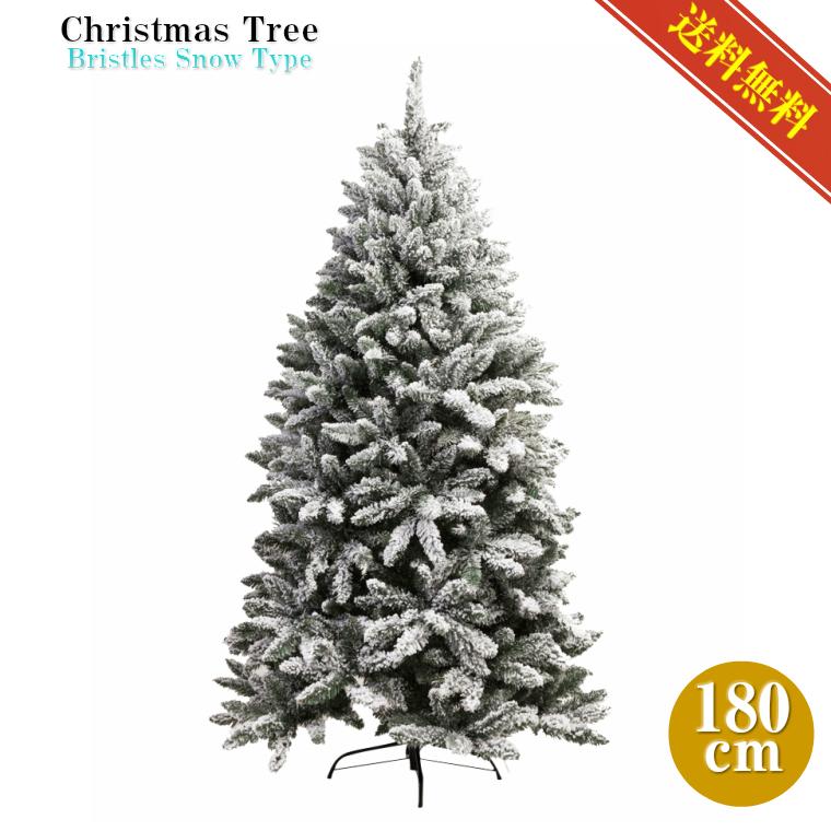クリスマスツリー180cm【ブリッスルコーンスノーツリー/北欧/送料無料】