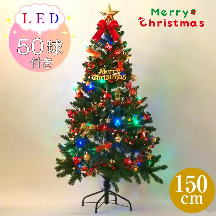 LEDクリスマスツリーセット150cmレッド【LEDライト付き/オーナメント付き/送料無料】
