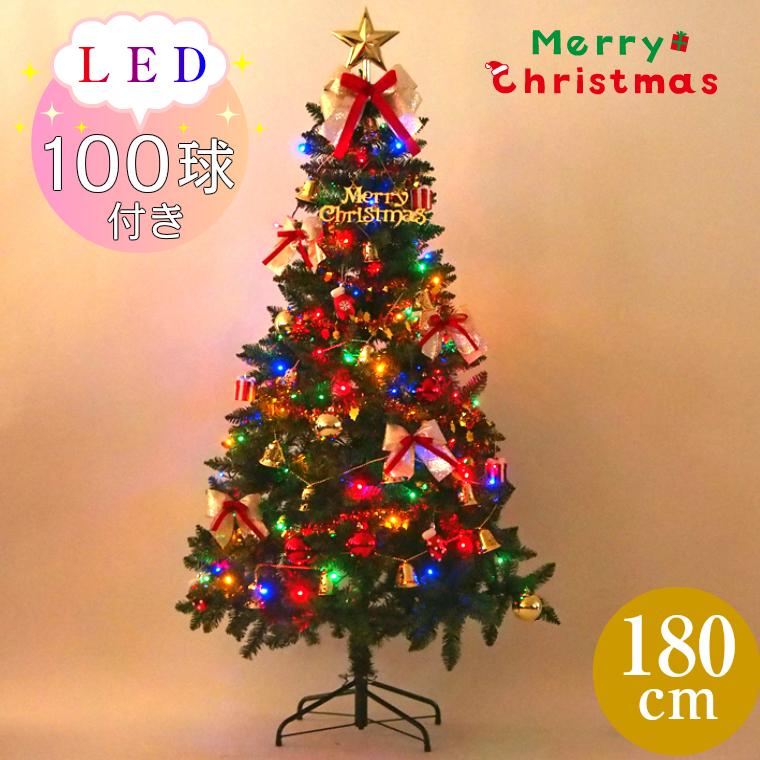 LEDクリスマスツリーセット180cmレッド【LEDライト付き/オーナメント付き/送料無料】