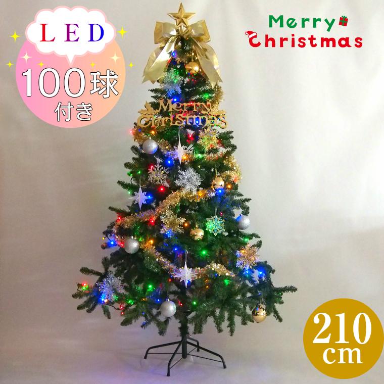 LEDクリスマスツリーセット210cmゴールド【LEDライト付き/オーナメント付き/送料無料】