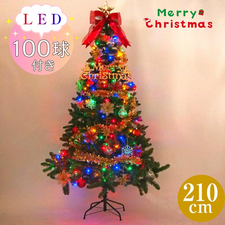 LEDクリスマスツリーセット210cmレッド【LEDライト付き/オーナメント付き/送料無料】