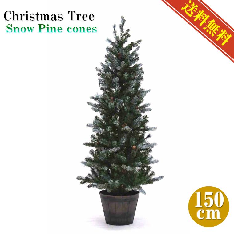クリスマスツリー150cm【マツカサバスケットスノーツリー/北欧ツリー/送料無料】