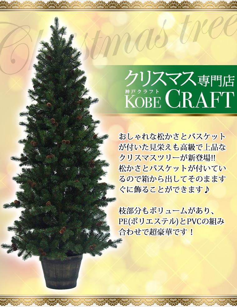 【北欧ツリー】 【マツカサバスケットツリー/送料無料】 クリスマスツリー120cm