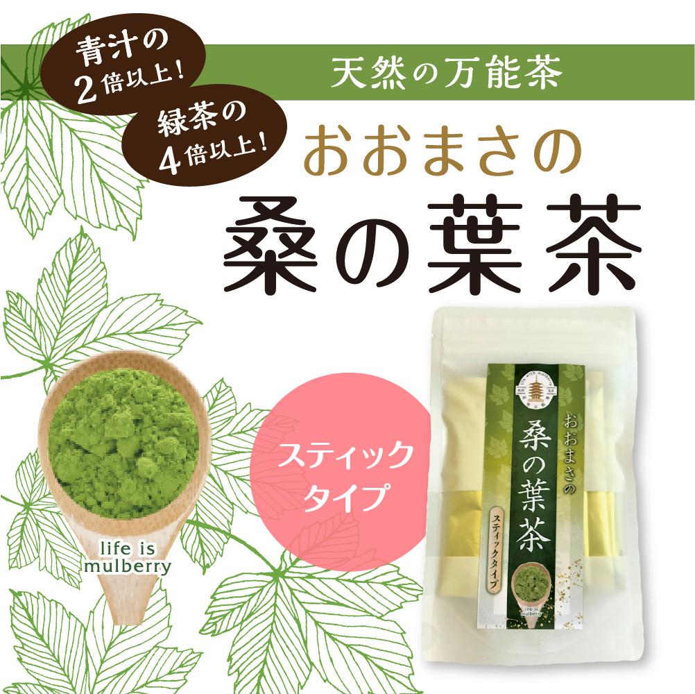 おおまさの桑の葉茶(スティックタイプ30包入り)5個セット