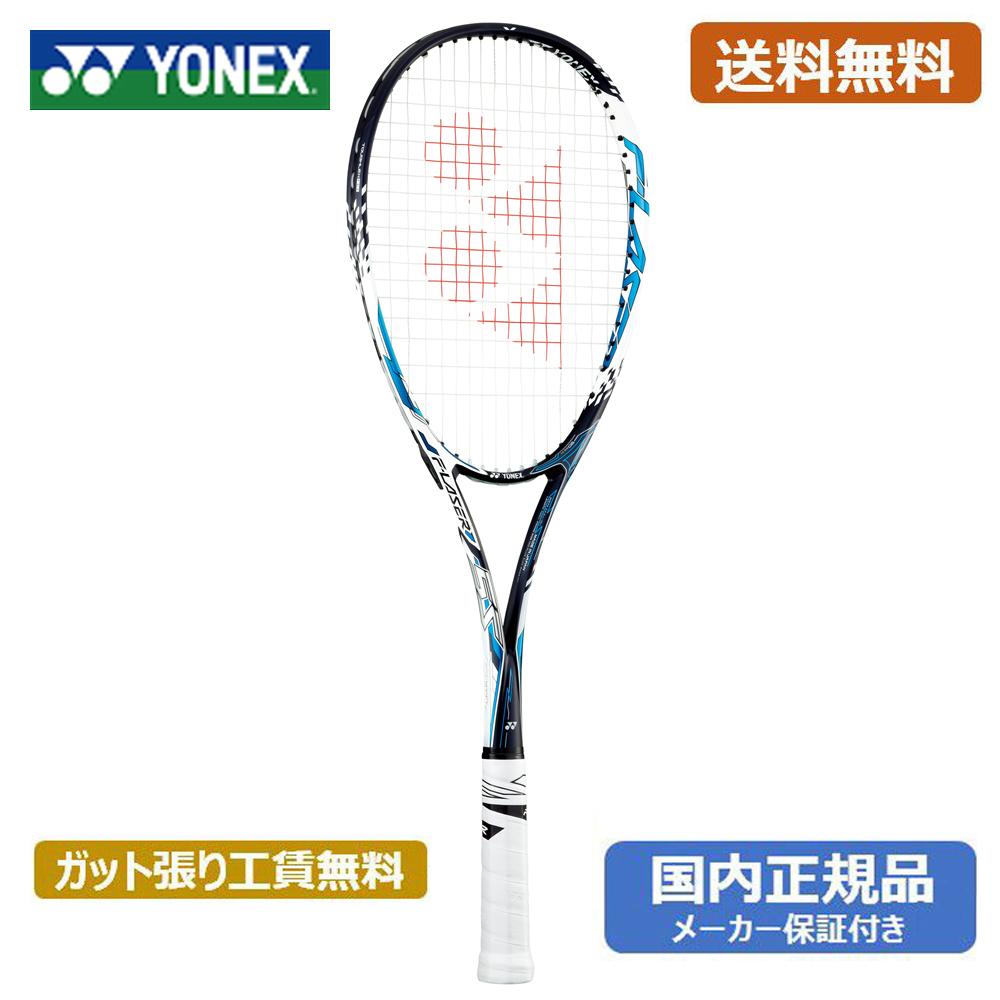 素晴らしい ヨネックス エフレーザー5S エフレーザー5S 18SS FLR5S-002(ブルー) ヨネックス ソフトテニスラケット FLR5S-002(ブルー), クシビキマチ:ee2b0aaa --- business.personalco5.dominiotemporario.com