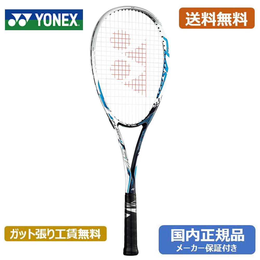 ヨネックス エフレーザー5V 18SS ソフトテニスラケット FLR5V-002(ブルー)