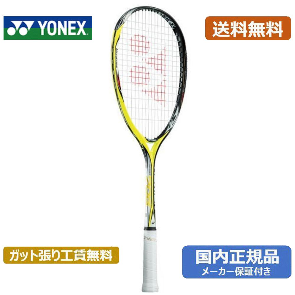 上品なスタイル ヨネックス ネクシーガ70G ヨネックス ソフトテニスラケット NXG70G-440(シトラスイエロー), 吉岡町:568778e6 --- business.personalco5.dominiotemporario.com