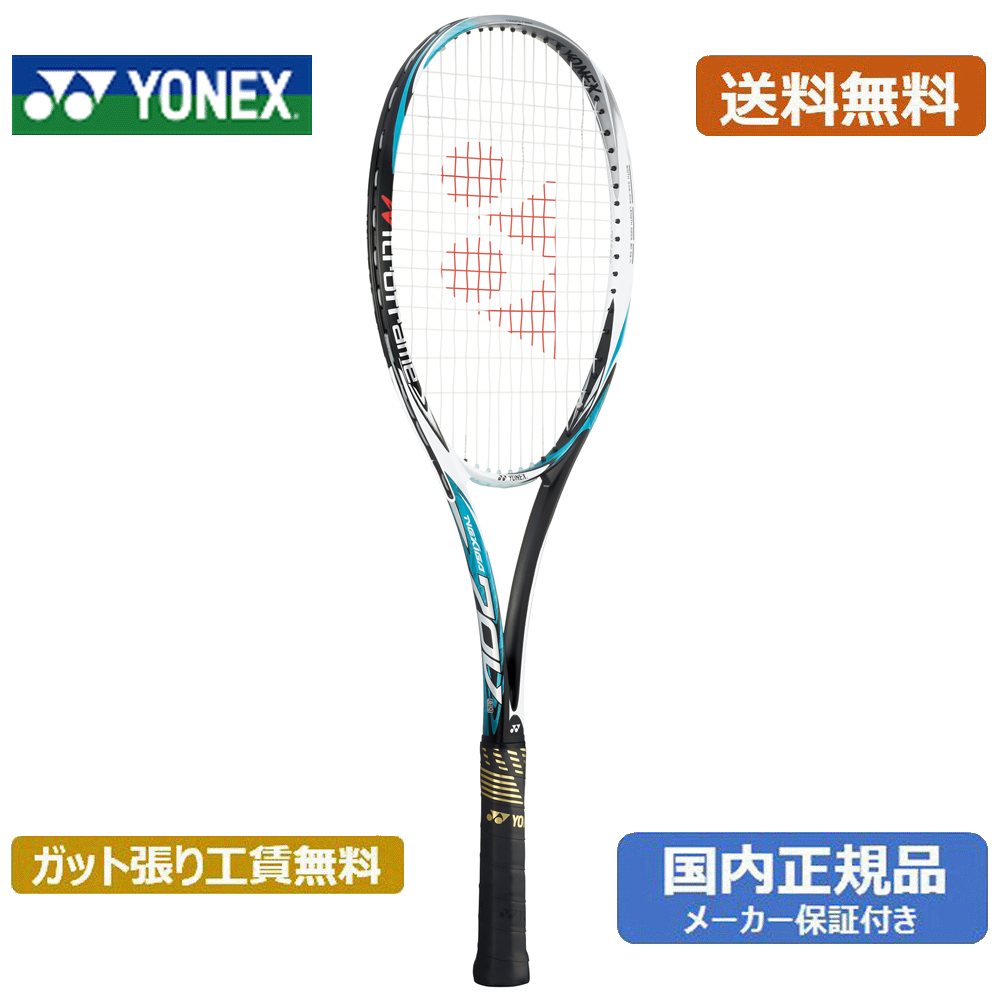 ヨネックス ネクシーガ70V 18SS ソフトテニスラケット NXG70V-449(セルリアンブルー)