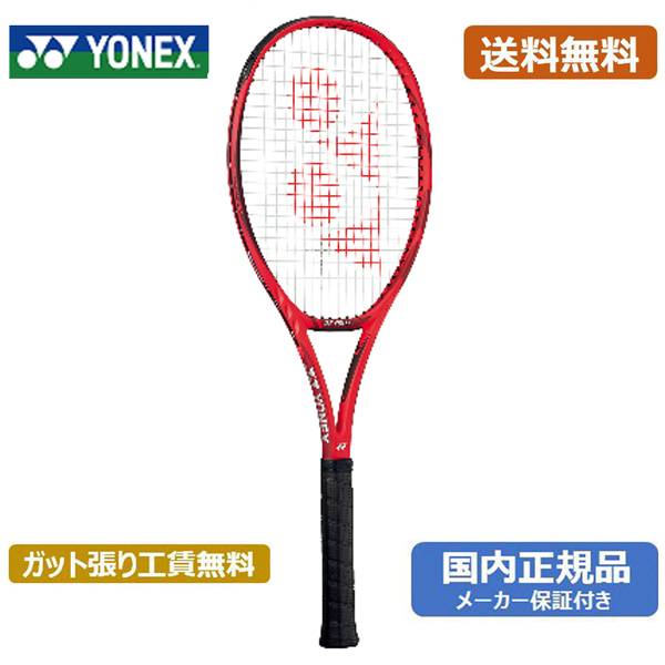 ヨネックス YONEX Vコア 95 硬式テニスラケット 18VC95-596 (フレイムレッド)