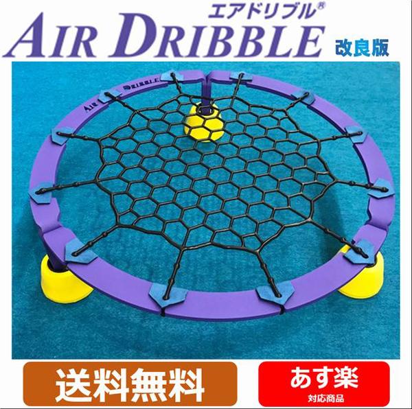 【あす楽対応】バスケットボール 練習グッズ ドリブル練習器具 エアドリブル AIR DRIBBLE トレーニング用品 持ち運びやすい 音がうるさくない AD100-01-1, マキゾノチョウ:3f53bdd3 --- kanazuen-club-l.jp