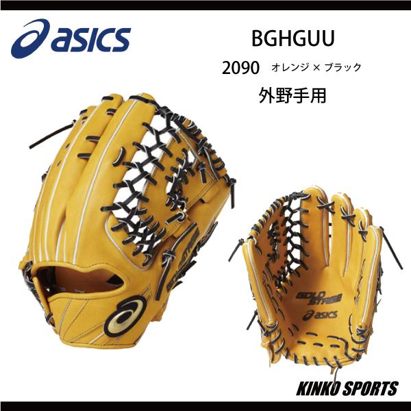 アシックスbghguu-2090 硬式用 グローブ グラブ 右投 外野手用