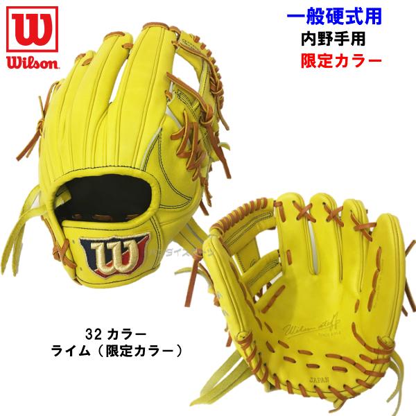 Wilson ウイルソン WTAHWDD6H-32 野球 硬式 グローブ ウィルソン スタッフ デュアルテクノロジー 内野手用 ライム