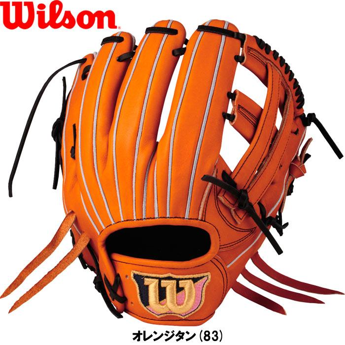 Wilson ウィルソン WTAHWED5D-83 【グラブ グローブ】野球 硬式用グローブ(内野手用) 83 オレンジタン